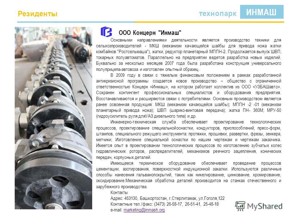 Резиденты технопарк ИНМАШ Основными направлениями деятельности является производство техники для сельхозпроизводителей - МКШ (механизм качающейся шайбы для привода ножа жатки комбайнов