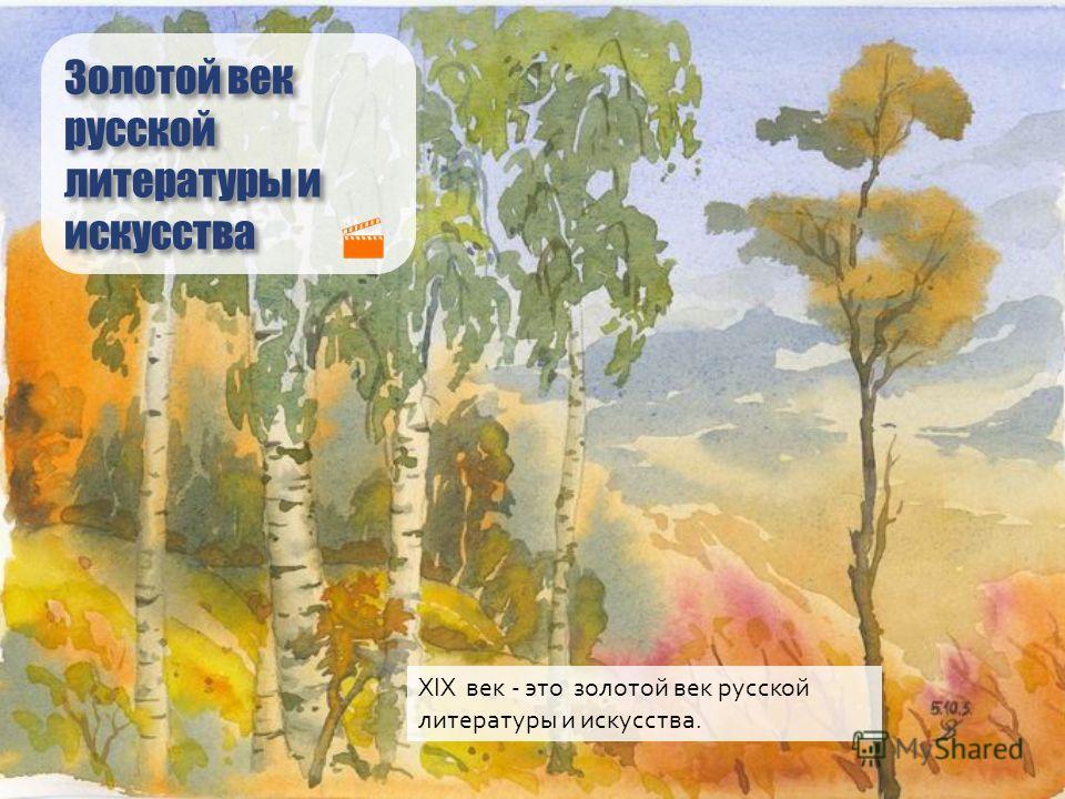 Золотой век русской литературы и искусства XIX век - это золотой век русской литературы и искусства.