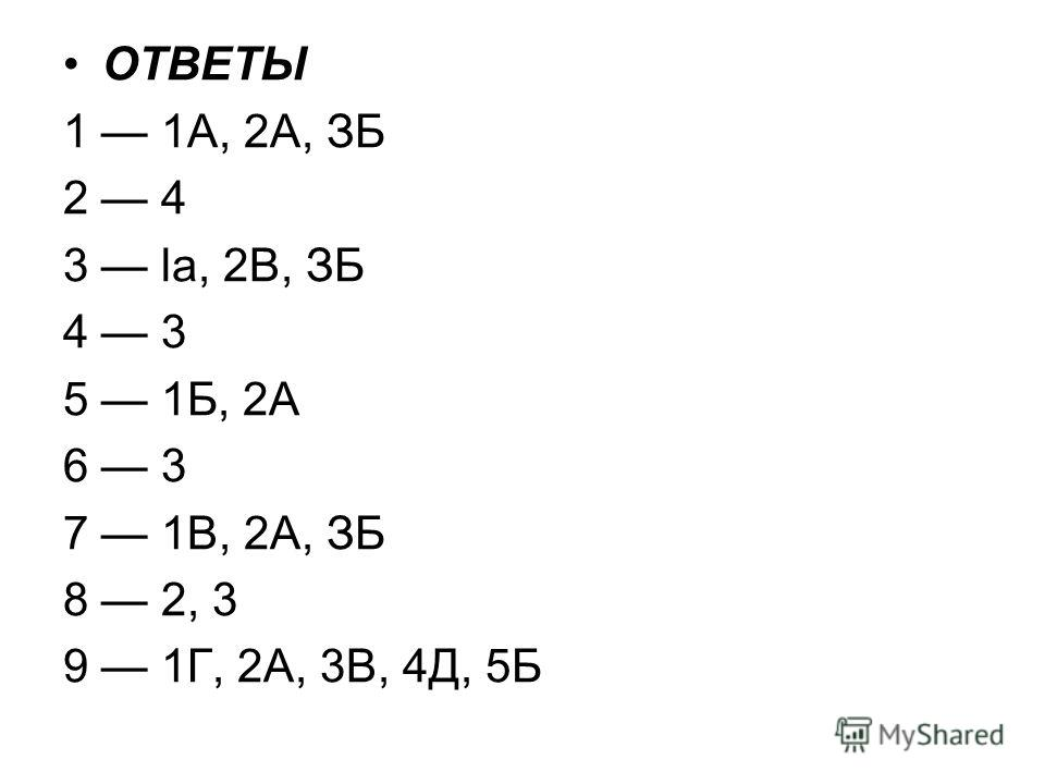 ОТВЕТЫ 1 1А, 2А, ЗБ 2 4 3 la, 2B, ЗБ 4 3 5 1Б, 2А 6 3 7 1B, 2A, ЗБ 8 2, 3 9 1Г, 2А, 3В, 4Д, 5Б