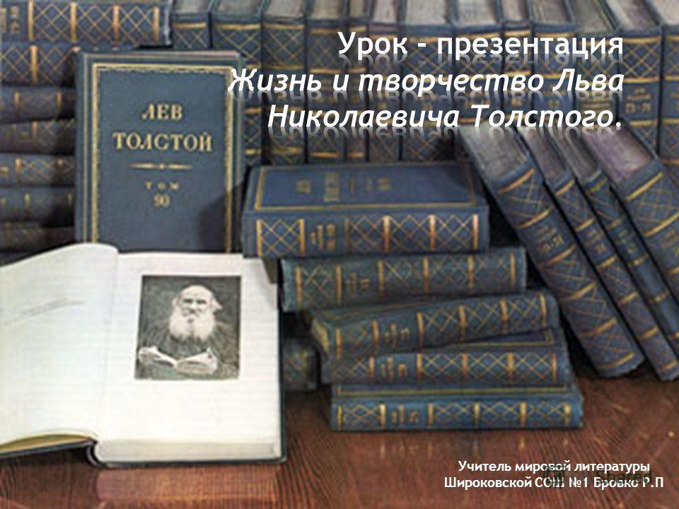 Учитель мировой литературы Широковской СОШ 1 Бровко Р.П
