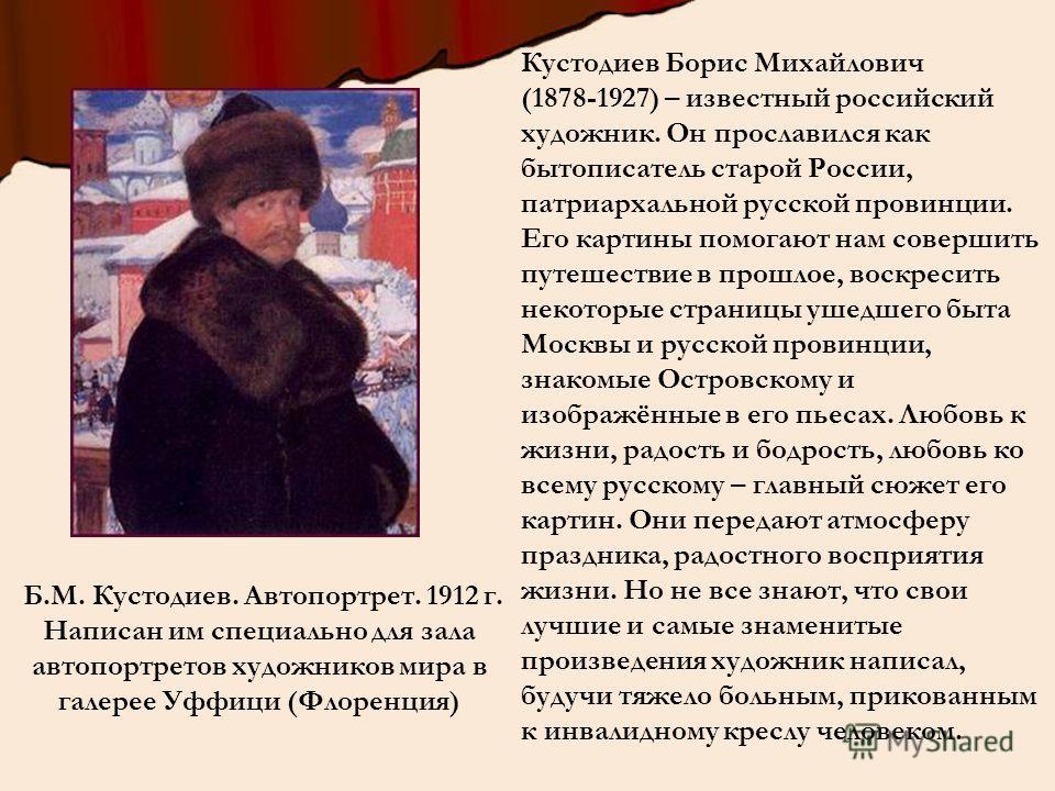 Кустодиев Борис Михайлович (1878-1927) – известный российский художник. Он прославился как бытописатель старой России, патриархальной русской провинции. Его картины помогают нам совершить путешествие в прошлое, воскресить некоторые страницы ушедшего