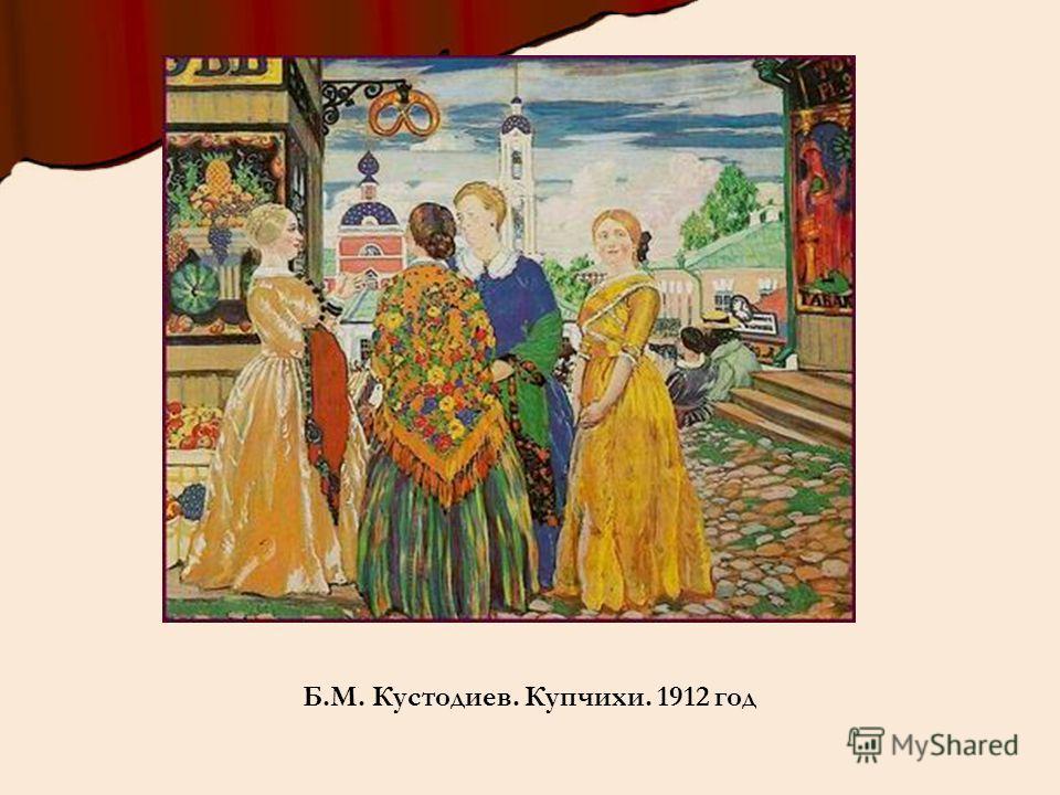 Б.М. Кустодиев. Купчихи. 1912 год