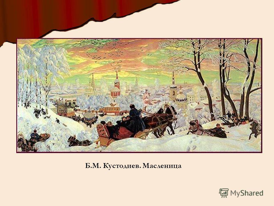 Б.М. Кустодиев. Масленица
