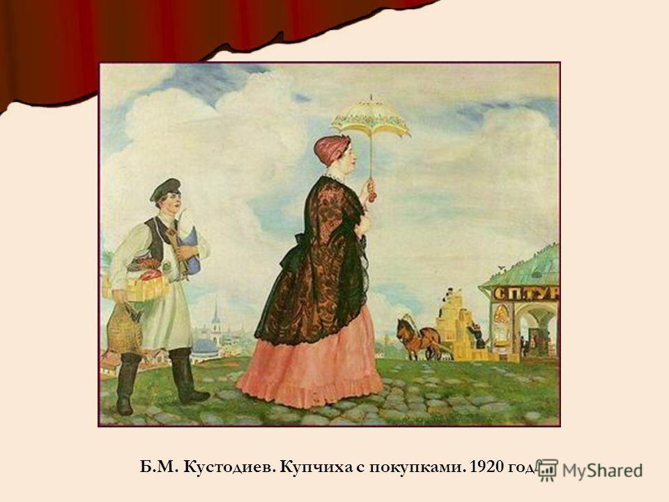 Б.М. Кустодиев. Купчиха с покупками. 1920 год