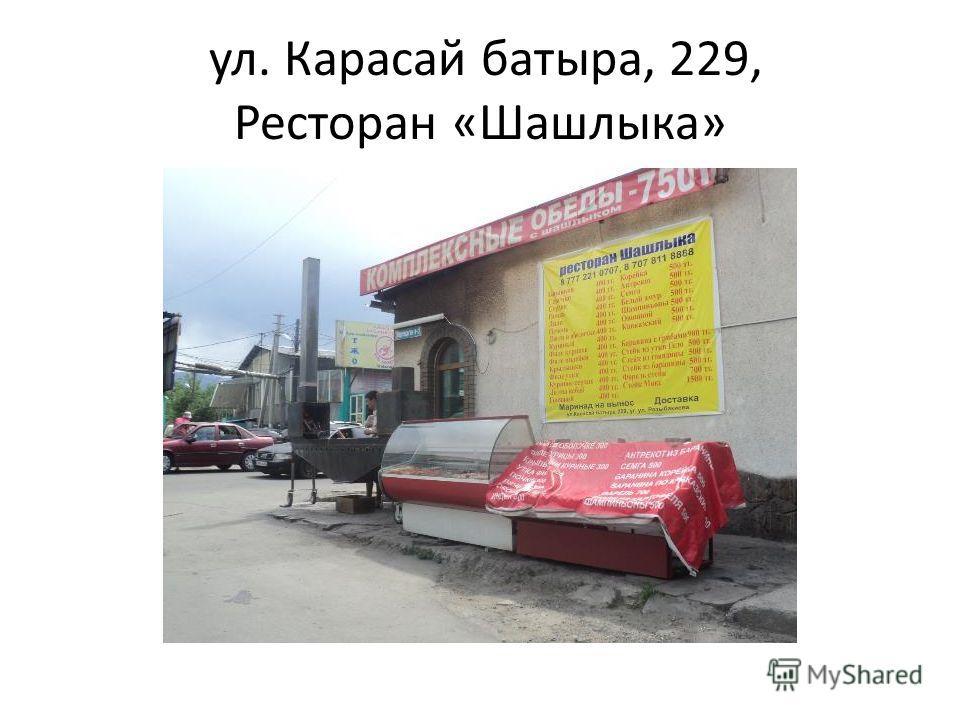 ул. Карасай батыра, 229, Ресторан «Шашлыка»