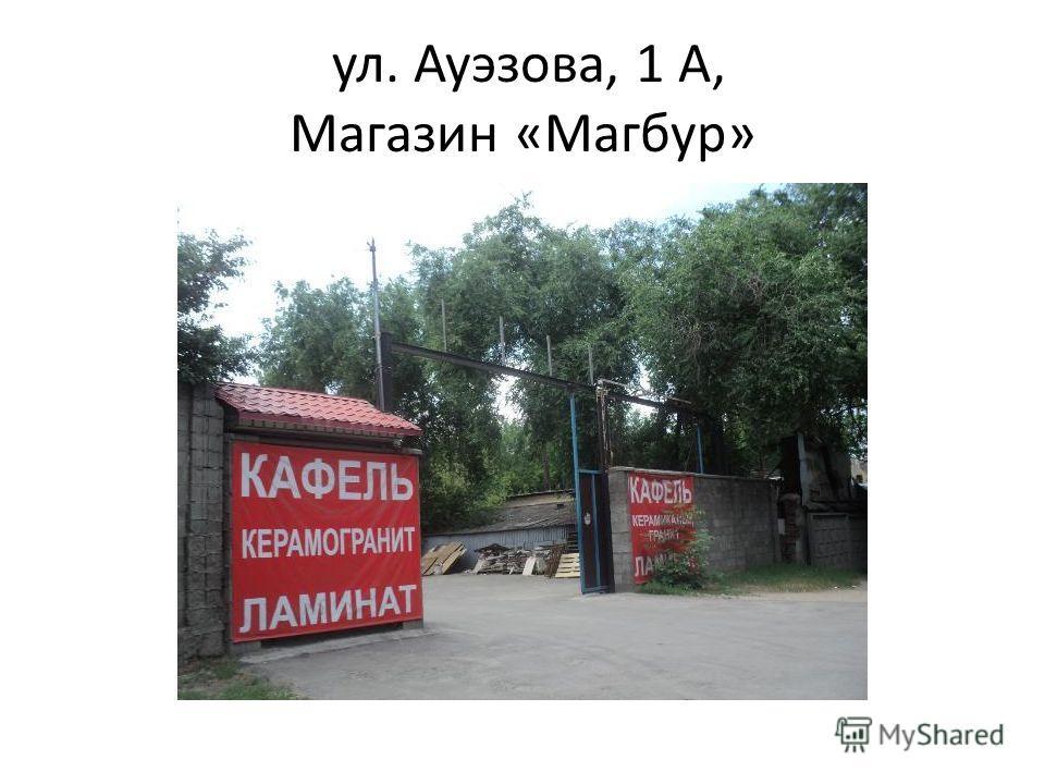ул. Ауэзова, 1 А, Магазин «Магбур»