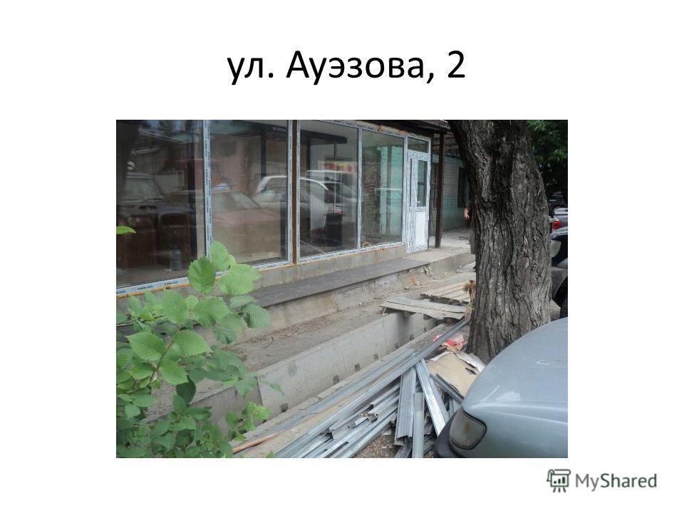 ул. Ауэзова, 2