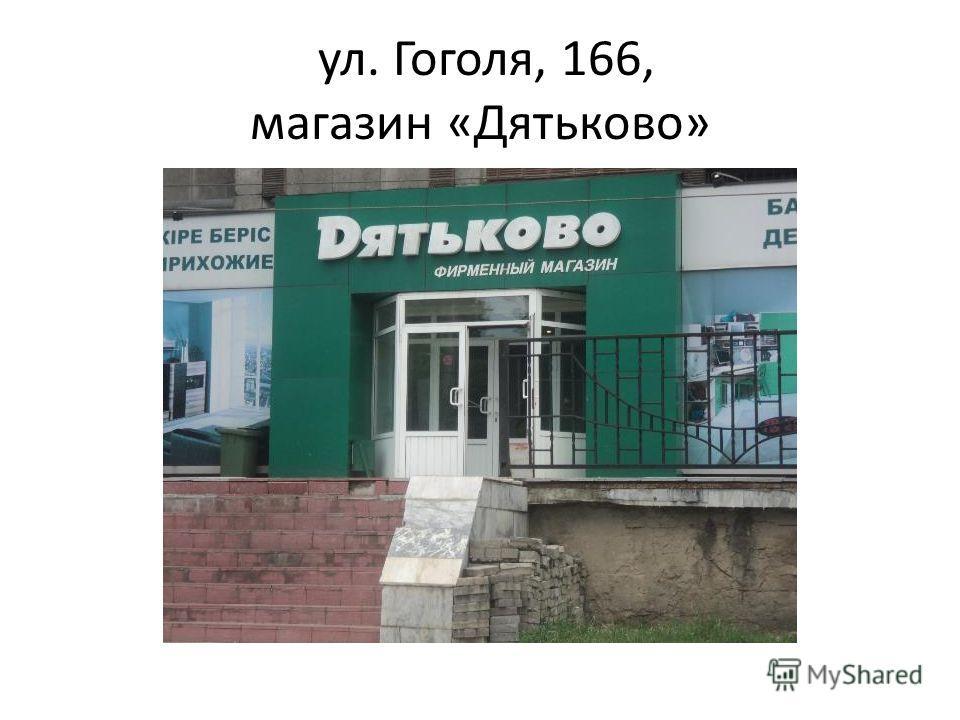 ул. Гоголя, 166, магазин «Дятьково»
