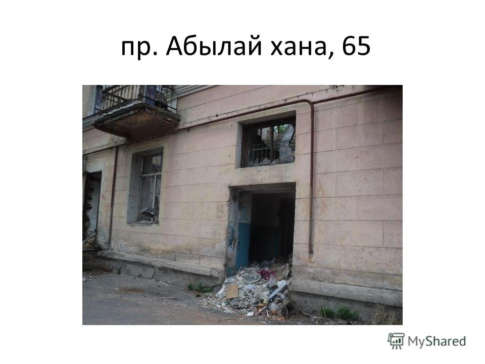 пр. Абылай хана, 65