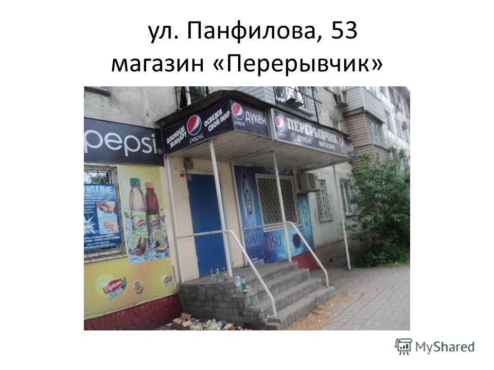 ул. Панфилова, 53 магазин «Перерывчик»