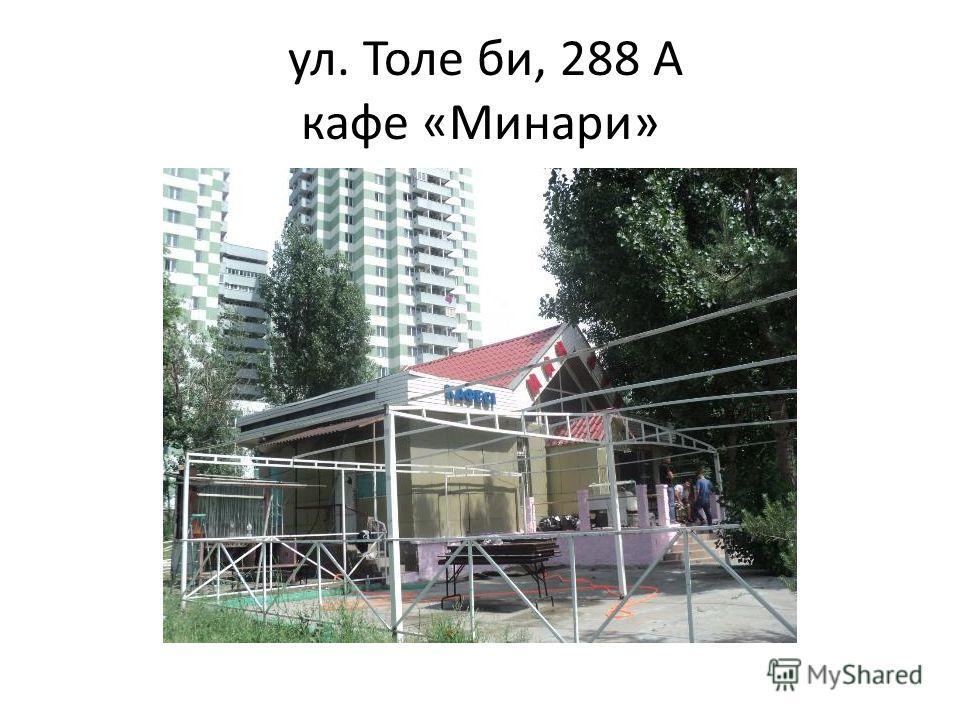 ул. Толе би, 288 А кафе «Минари»