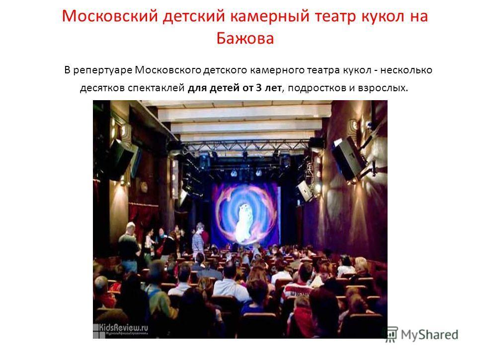 Московский детский камерный театр кукол на Бажова В репертуаре Московского детского камерного театра кукол - несколько десятков спектаклей для детей от 3 лет, подростков и взрослых.