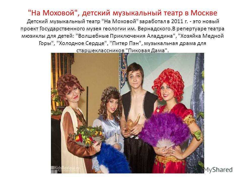 вакансии в театре мюзикла в москве результат