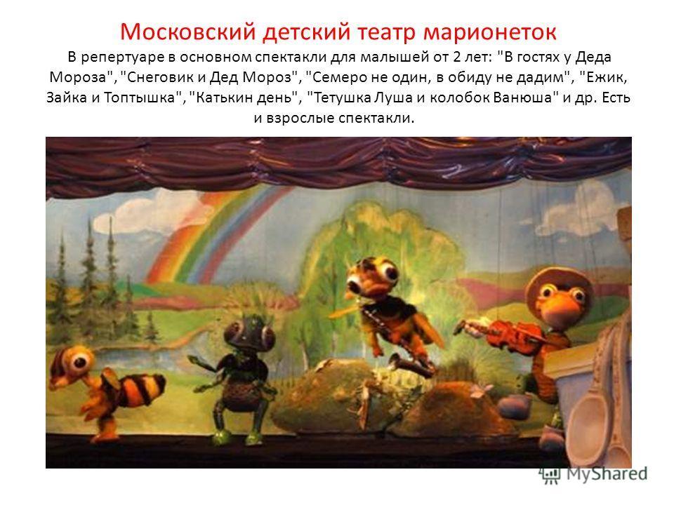 Московский детский театр марионеток В репертуаре в основном спектакли для малышей от 2 лет: