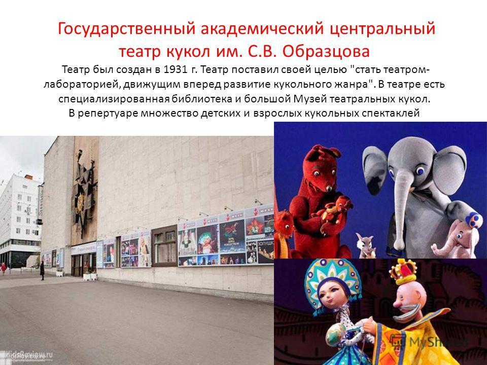 Государственный академический центральный театр кукол им. С.В. Образцова Театр был создан в 1931 г. Театр поставил своей целью