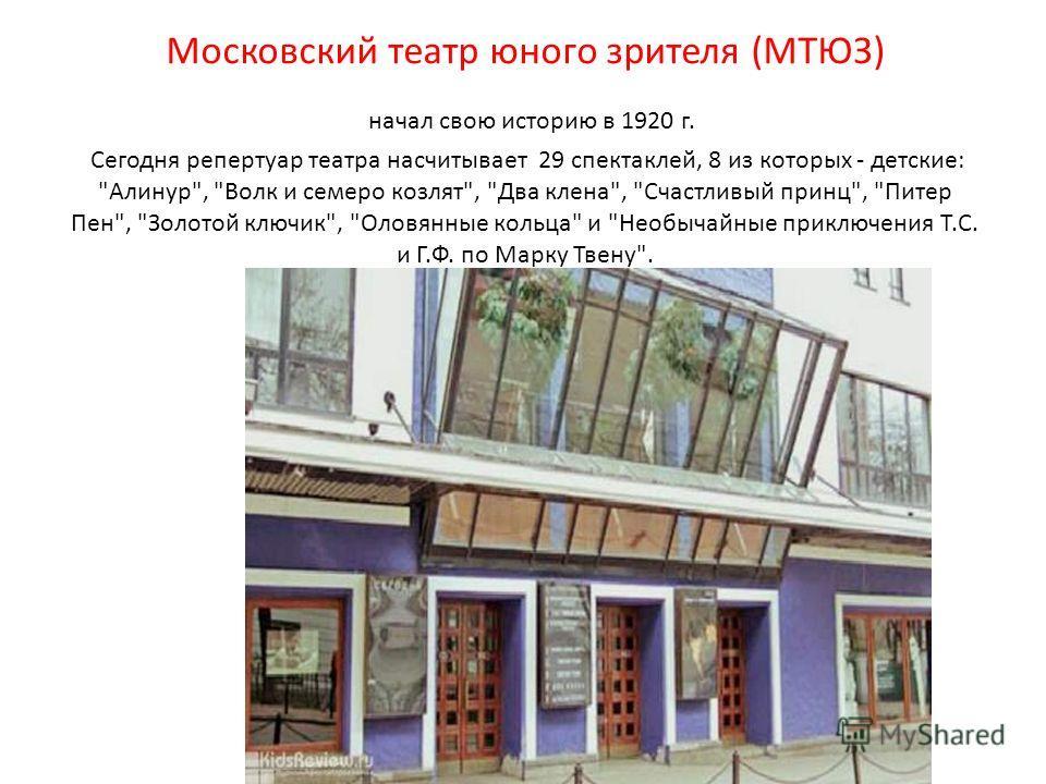 Московский театр юного зрителя (МТЮЗ) начал свою историю в 1920 г. Сегодня репертуар театра насчитывает 29 спектаклей, 8 из которых - детские: