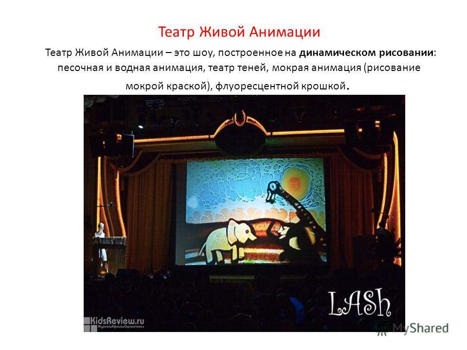 Театр Живой Анимации Театр Живой Анимации – это шоу, построенное на динамическом рисовании: песочная и водная анимация, театр теней, мокрая анимация (рисование мокрой краской), флуоресцентной крошкой.