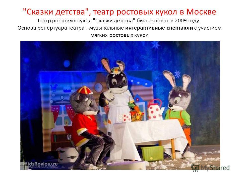Сказки детства, театр ростовых кукол в Москве Театр ростовых кукол Сказки детства был основан в 2009 году. Основа репертуара театра - музыкальные интерактивные спектакли с участием мягких ростовых кукол