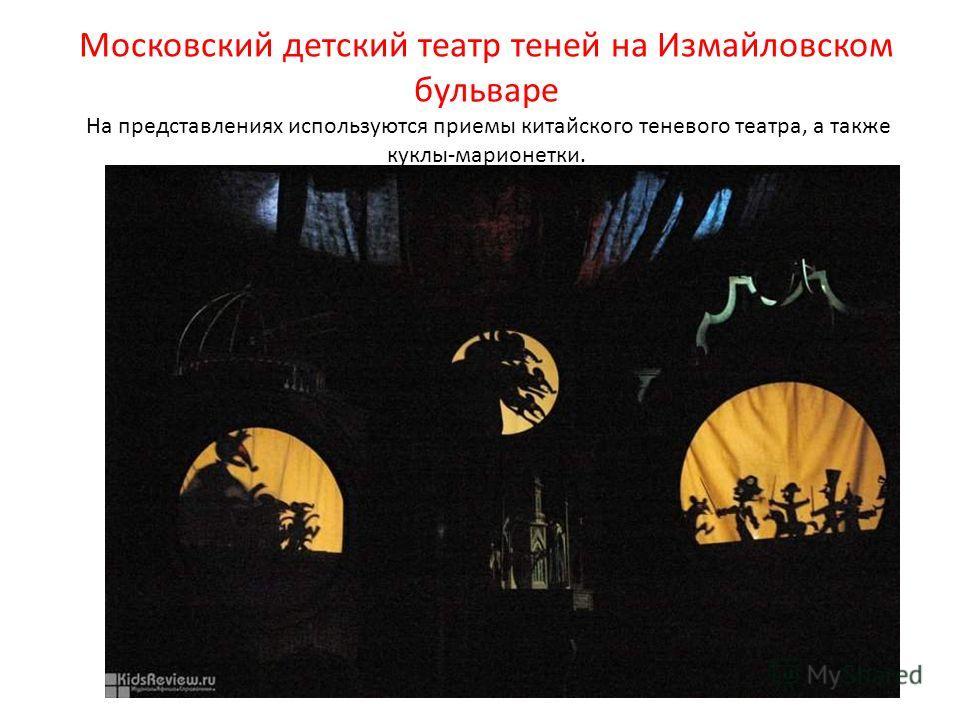 Московский детский театр теней на Измайловском бульваре На представлениях используются приемы китайского теневого театра, а также куклы-марионетки.