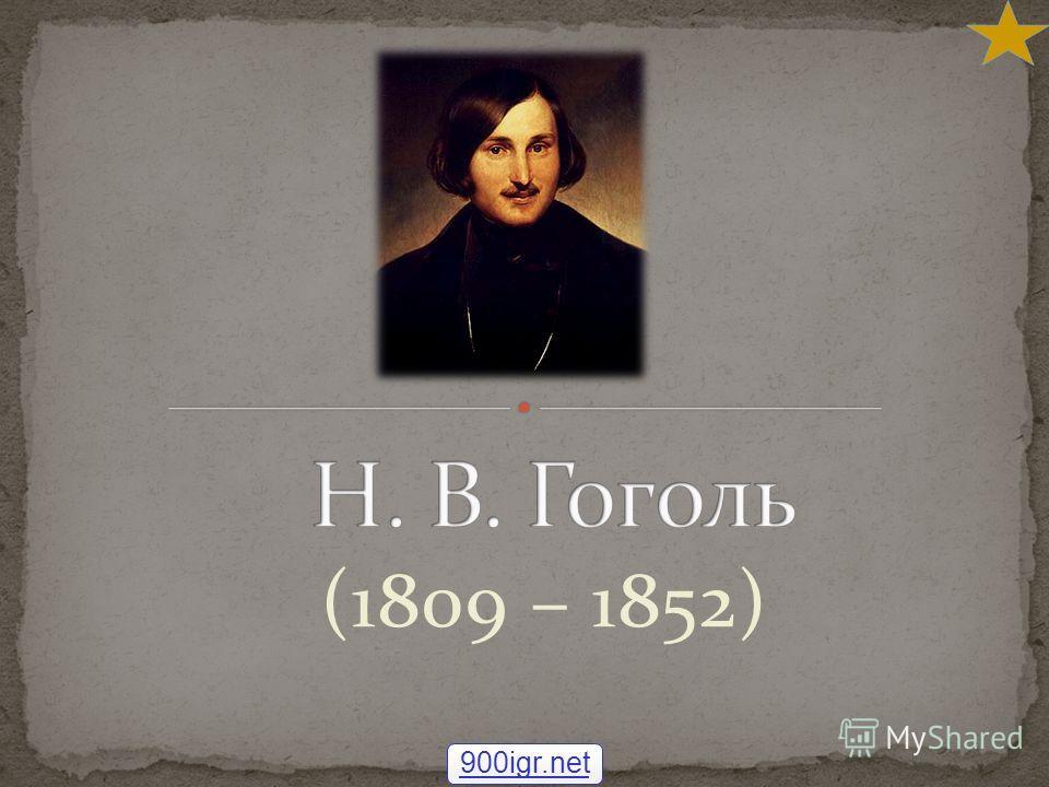 (1809 – 1852) 900igr.net