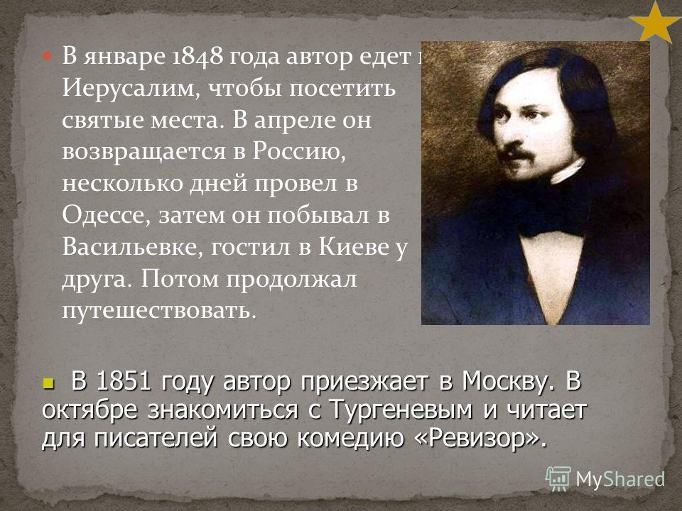 В январе 1848 года автор едет в Иерусалим, чтобы посетить святые места. В апреле он возвращается в Россию, несколько дней провел в Одессе, затем он побывал в Васильевке, гостил в Киеве у друга. Потом продолжал путешествовать. В 1851 году автор приезж