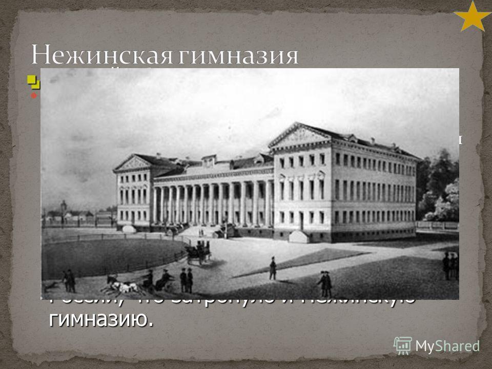 Осенью 1820 родители отправили Николая в город Нежин Черниговской губернии. Там Гоголь поступил в гимназию высших наук. Во время учебы писатель интересовался театром и русской литературой, написал свои первые работы : «Две рыбки», «Россия под игом та
