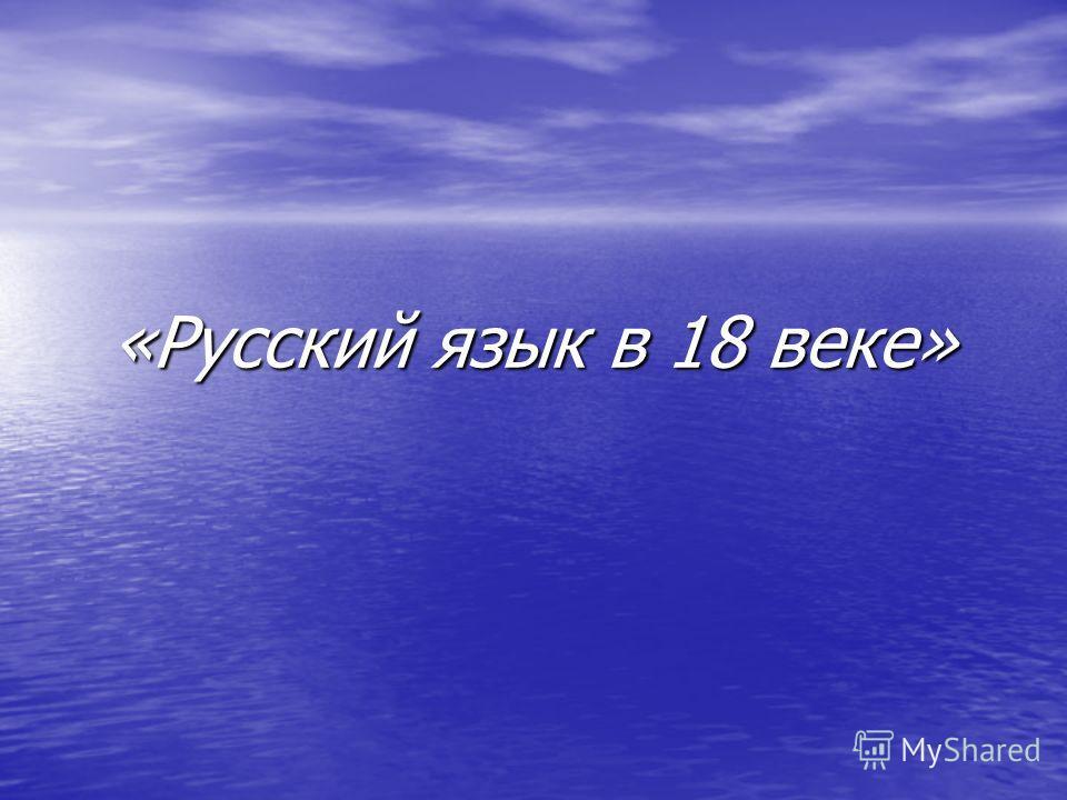 «Русский язык в 18 веке»