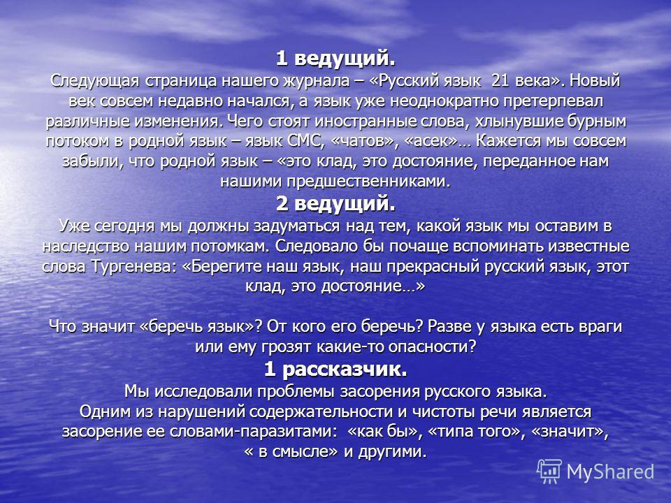 1 ведущий. Следующая страница нашего журнала – «Русский язык 21 века». Новый век совсем недавно начался, а язык уже неоднократно претерпевал различные изменения. Чего стоят иностранные слова, хлынувшие бурным потоком в родной язык – язык СМС, «чатов»