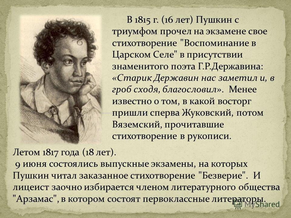 В 1815 г. (16 лет) Пушкин с триумфом прочел на экзамене свое стихотворение