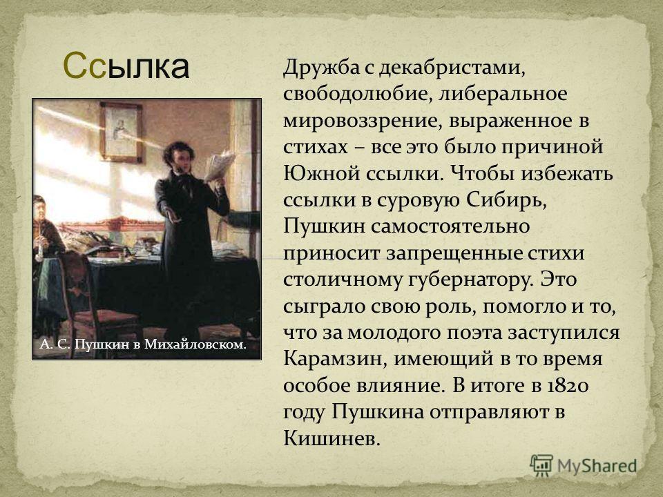 пушкин александр матерные тихи анализа