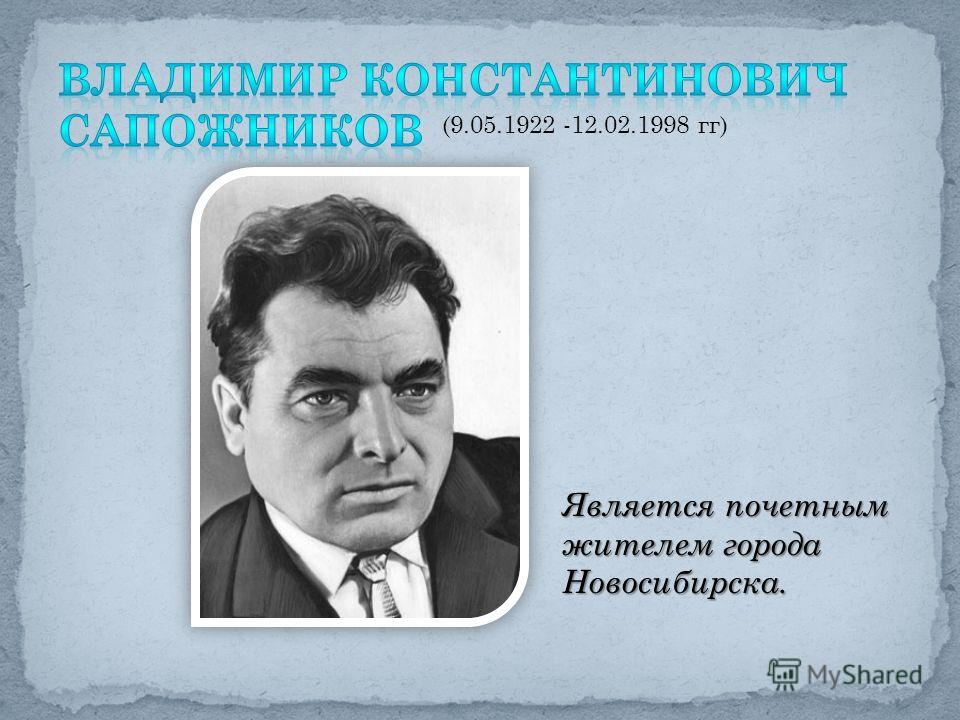 (9.05.1922 -12.02.1998 гг) Является почетным жителем города Новосибирска.
