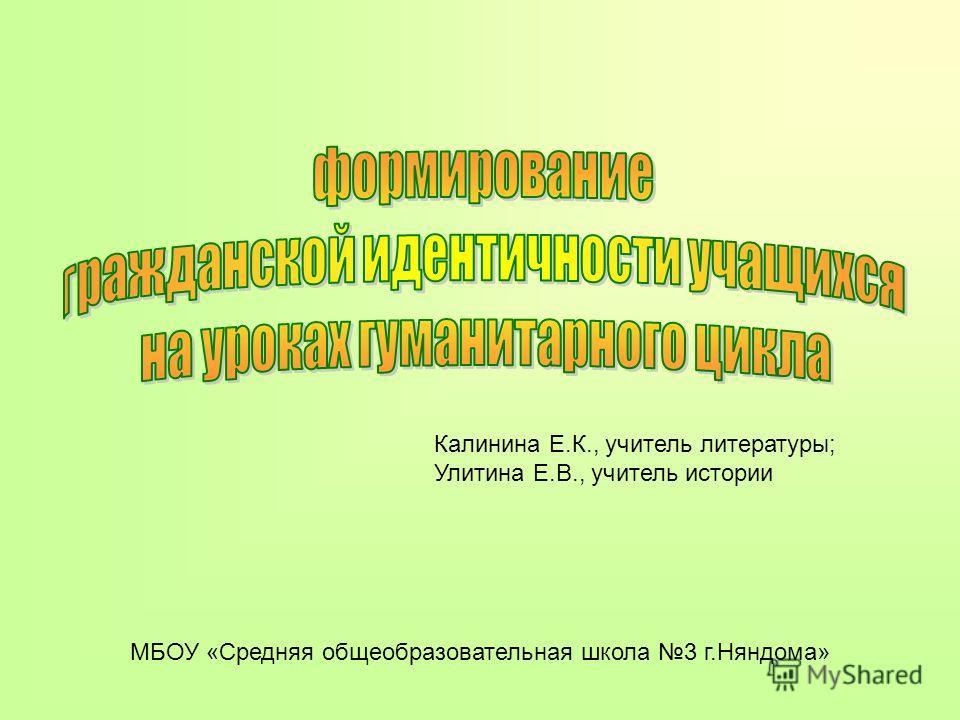 Калинина Е.К., учитель литературы; Улитина Е.В., учитель истории МБОУ «Средняя общеобразовательная школа 3 г.Няндома»