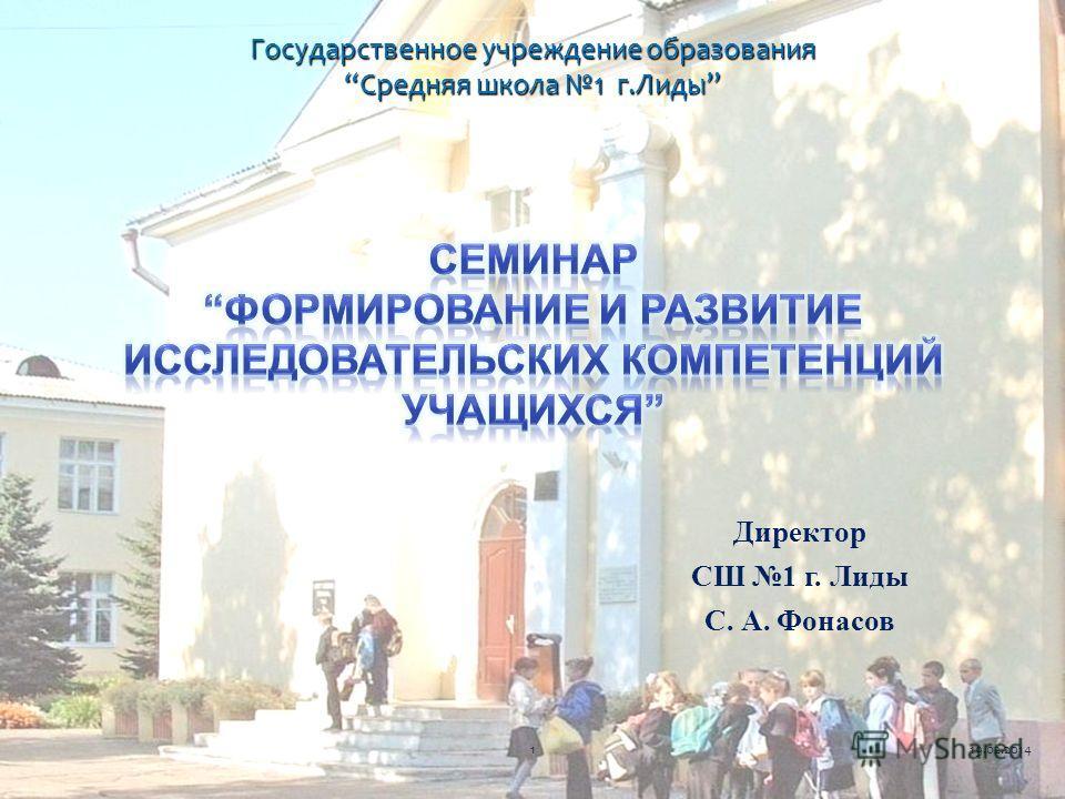 Директор СШ 1 г. Лиды С. А. Фонасов Государственное учреждение образования Средняя школа 1 г.Лиды 119.02.2014