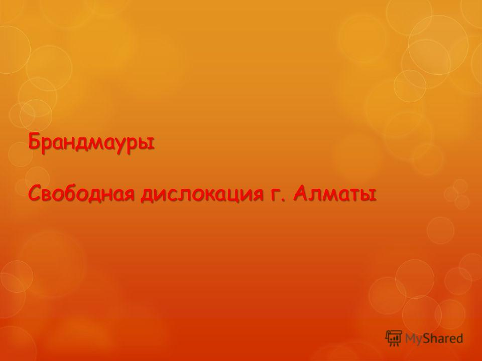 Брандмауры Свободная дислокация г. Алматы