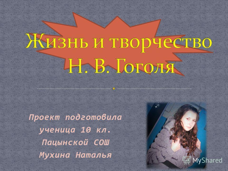 Проект подготовила ученица 10 кл. Пацынской СОШ Мухина Наталья