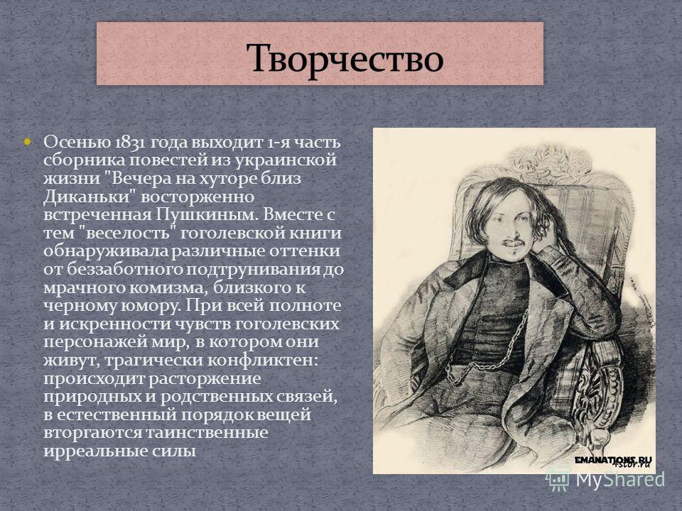 Осенью 1831 года выходит 1-я часть сборника повестей из украинской жизни