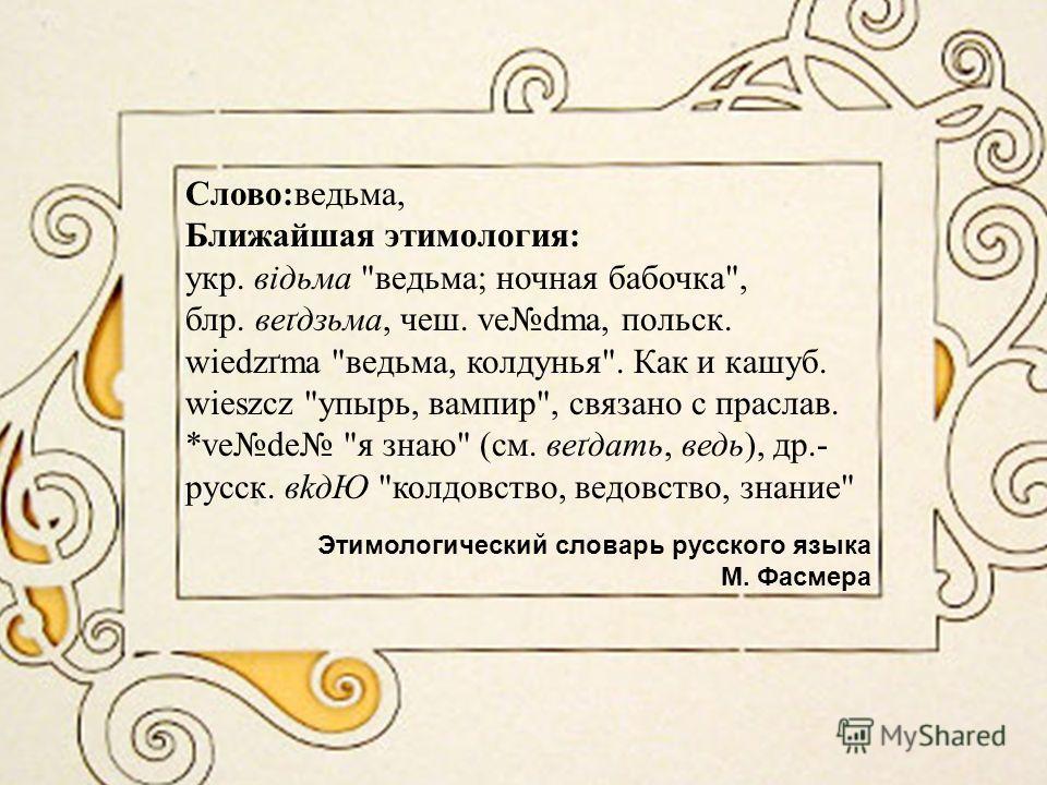 Слово:ведьма, Ближайшая этимология: укр. вiдьма