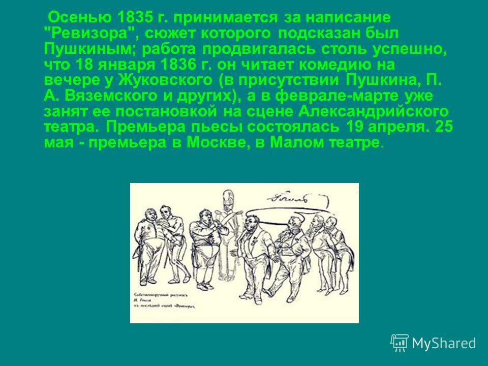 Осенью 1835 г. принимается за написание