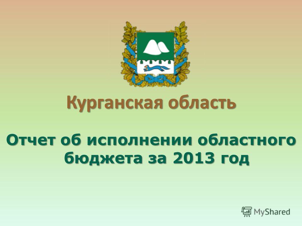 Курганская область Отчет об исполнении областного бюджета за 2013 год
