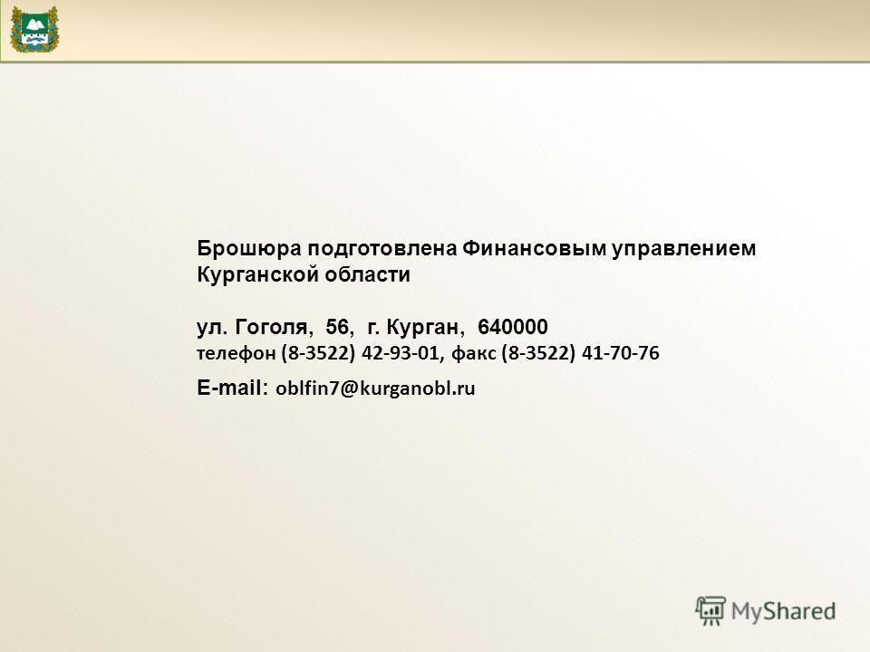 Брошюра подготовлена Финансовым управлением Курганской области ул. Гоголя, 56, г. Курган, 640000 телефон (8-3522) 42-93-01, факс (8-3522) 41-70-76 Е-mail: oblfin7@kurganobl.ru