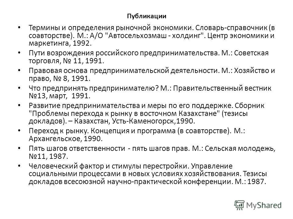 Публикации Термины и определения рыночной экономики. Словарь-справочник (в соавторстве). М.: А/О