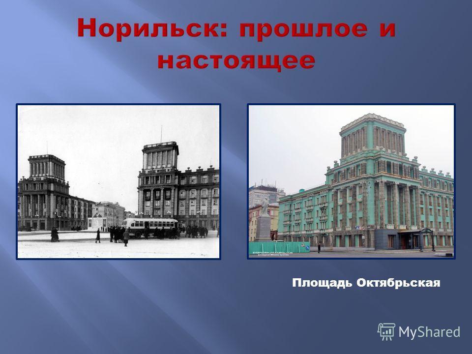 Площадь Октябрьская