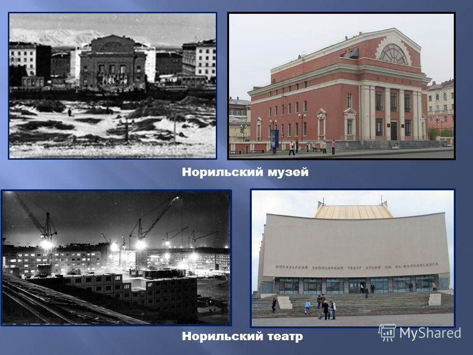 Норильский музей Норильский театр