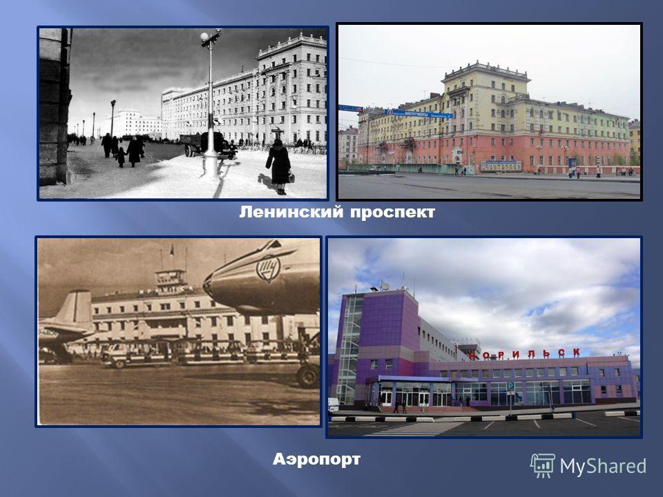 Ленинский проспект Аэропорт