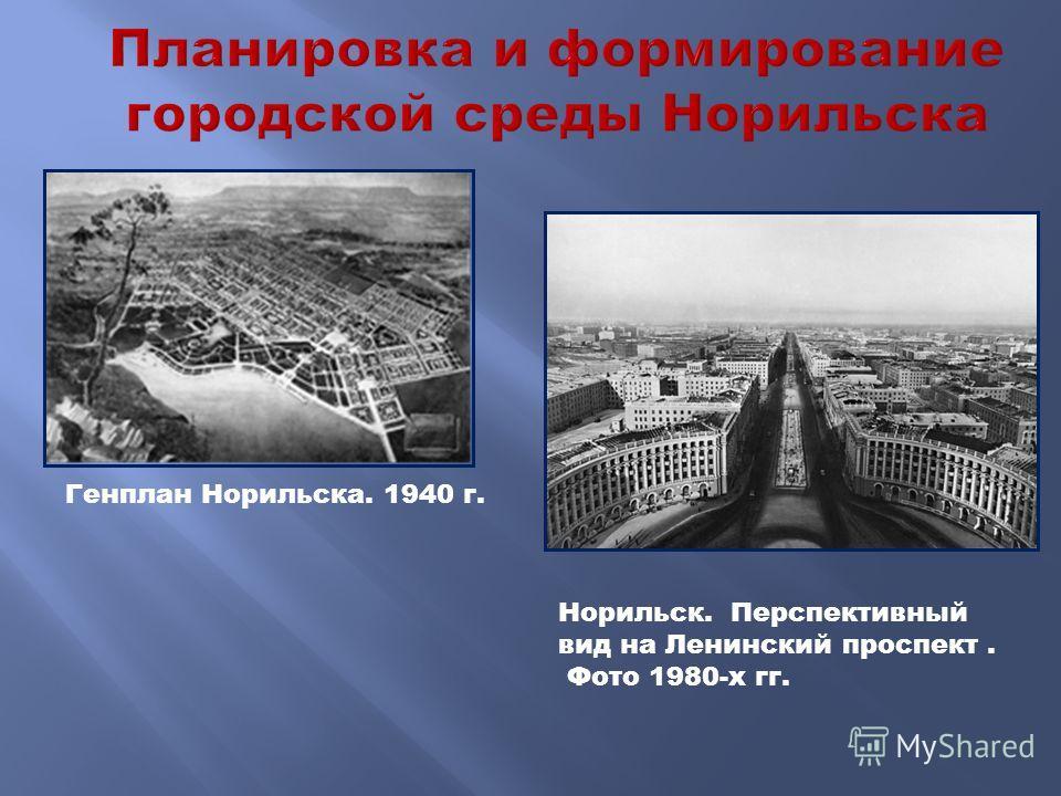 Генплан Норильска. 1940 г. Норильск. Перспективный вид на Ленинский проспект. Фото 1980-х гг.