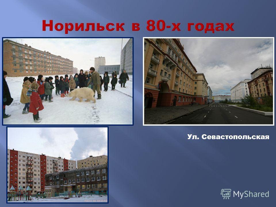 Ул. Севастопольская