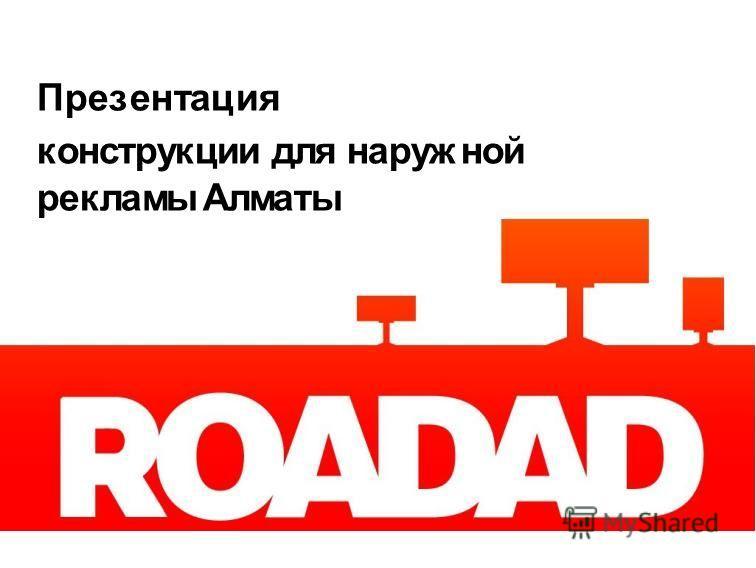 Презентация конструкции для наружной рекламы Алматы
