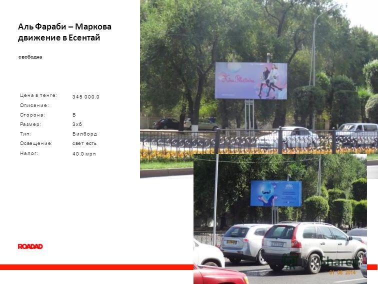 Аль Фараби – Маркова движение в Есентай свободна Цена в тенге: Описание: Сторона: Размер: Тип: Освещение: Налог: 345 000.0 В 3x6 Билборд свет есть 40.0 мрп