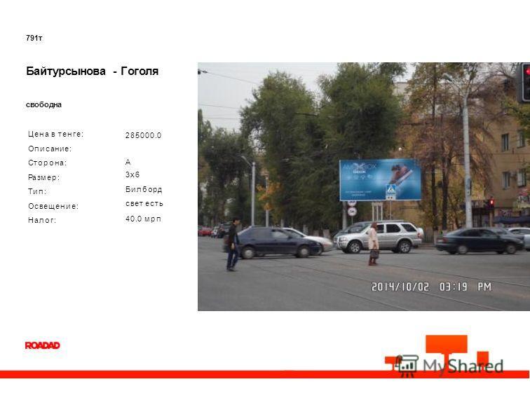 791 т Байтурсынова - Гоголя свободна Цена в тенге: Описание: Сторона: Размер: Тип: Освещение: Налог: 285000.0 A 3x6 Билборд свет есть 40.0 мрп