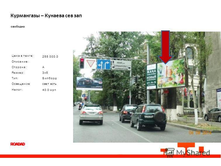 Курмангазы – Кунаева сев зап свободна Цена в тенге: Описание: Сторона: Размер: Тип: Освещение: Налог: 255 000.0 А 3x6 Билборд свет есть 40.0 мрп